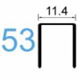 Скоба тип 53 (S380/VX/J)
